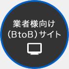 業者様向け(BtoB)サイト